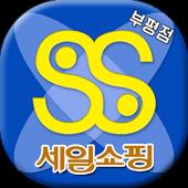 세일쇼핑 부평점 icon