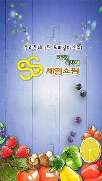 세일쇼핑 가좌점 poster