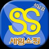 세일쇼핑 & 식자재마트 석남점 icon