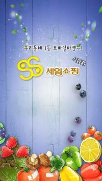 세일쇼핑 & 식자재마트 석남점 poster