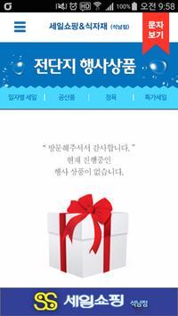 세일쇼핑 & 식자재마트 석남점 screenshot 1
