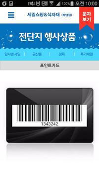 세일쇼핑 & 식자재마트 석남점 screenshot 3