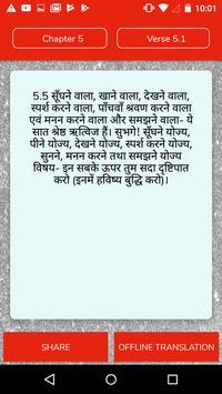 हिंदी-Anu Gita in Hindi screenshot 4