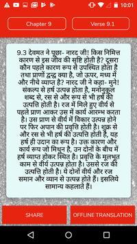 हिंदी-Anu Gita in Hindi screenshot 5