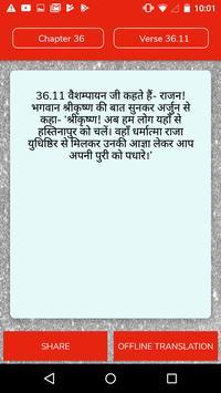 हिंदी-Anu Gita in Hindi screenshot 7