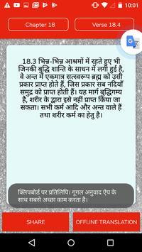 हिंदी-Anu Gita in Hindi screenshot 2