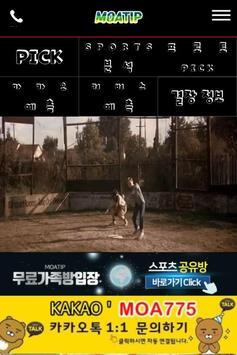 모아팁 - 스포츠분석 라이브스코어 결장&정보 screenshot 1