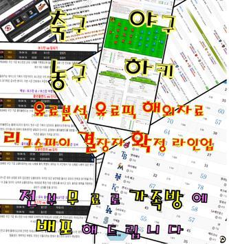 모아팁 - 스포츠분석 라이브스코어 결장&정보 screenshot 4