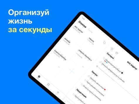 Any.do скриншот 16