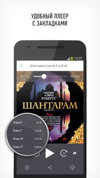 Аудиокниги бесплатно. Патефон screenshot 1
