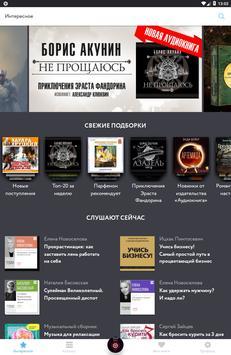 Аудиокниги бесплатно. Патефон screenshot 4