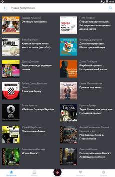 Аудиокниги бесплатно. Патефон скриншот 5