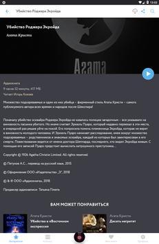 Аудиокниги бесплатно. Патефон скриншот 6