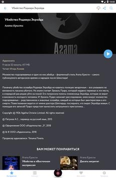 Аудиокниги бесплатно. Патефон screenshot 6