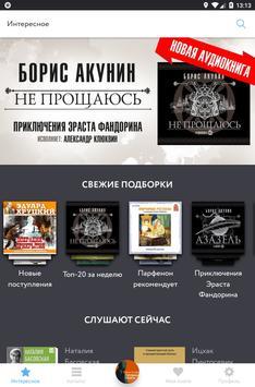 Аудиокниги бесплатно. Патефон скриншот 8