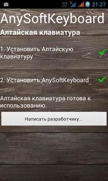 Алтайская клавиатура poster
