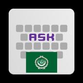 Arabic for AnySoftKeyboard icon