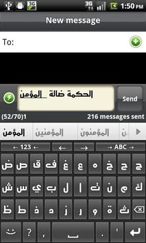 Arabic for AnySoftKeyboard الملصق