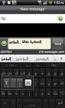 Arabic for AnySoftKeyboard تصوير الشاشة 1