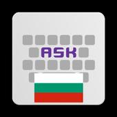 Bulgarian for AnySoftKeyboard आइकन