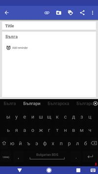 Bulgarian for AnySoftKeyboard पोस्टर