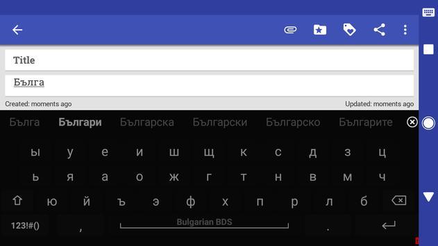 Bulgarian for AnySoftKeyboard स्क्रीनशॉट 1