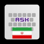 Persian for AnySoftKeyboard أيقونة