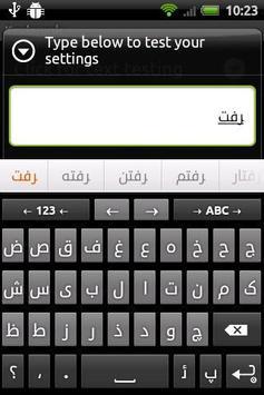 Persian for AnySoftKeyboard تصوير الشاشة 3