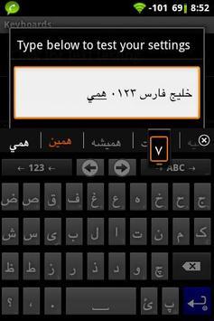 Persian for AnySoftKeyboard الملصق