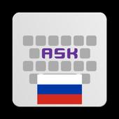 Russian for AnySoftKeyboard biểu tượng