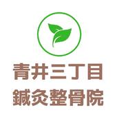 青井三丁目鍼灸整骨院公式アプリ icon