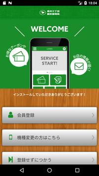 青井三丁目鍼灸整骨院公式アプリ poster