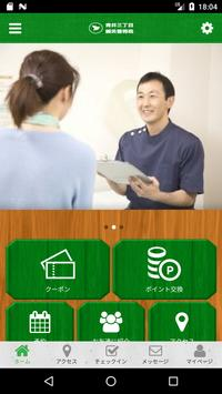 青井三丁目鍼灸整骨院公式アプリ screenshot 1