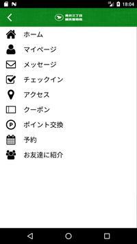 青井三丁目鍼灸整骨院公式アプリ screenshot 2