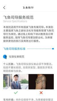 飞鱼司导 screenshot 1