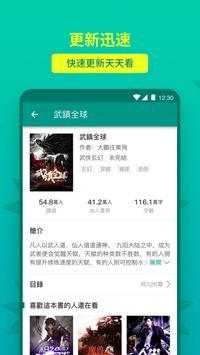 熊貓書城 screenshot 3