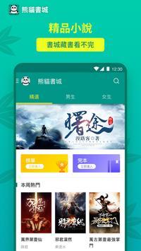 熊貓書城 poster