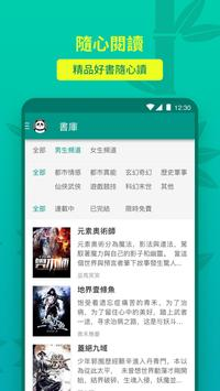 熊貓書城 screenshot 1