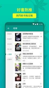 熊貓書城 screenshot 2