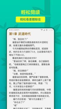 熊貓書城 screenshot 4