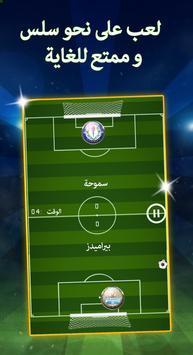 لعبة الدوري المصري 2021 ⚽🏆 poster