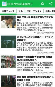 NHK News Reader captura de pantalla 1