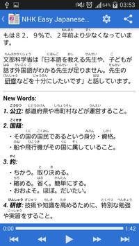 NHK Easy Japanese News screenshot 4