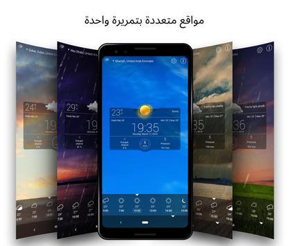 الطقس المباشر تصوير الشاشة 4