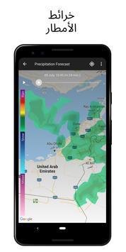 الطقس المباشر تصوير الشاشة 5