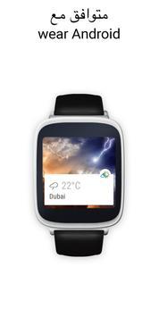 الطقس المباشر تصوير الشاشة 6