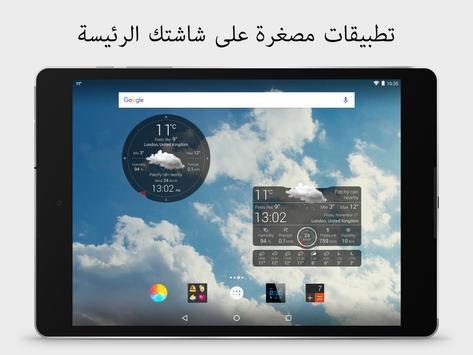 الطقس المباشر تصوير الشاشة 8