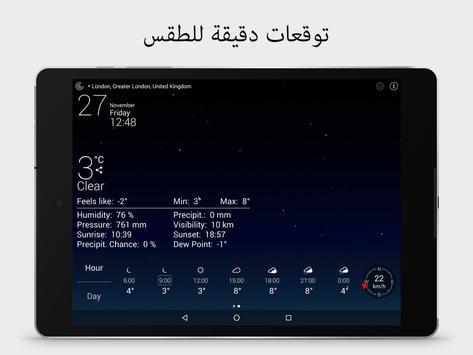 الطقس المباشر تصوير الشاشة 9