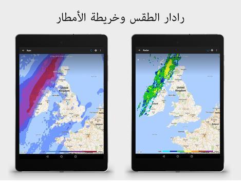الطقس المباشر تصوير الشاشة 13