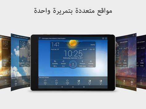 الطقس المباشر تصوير الشاشة 10